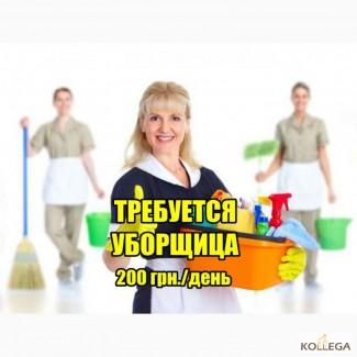 Требуется уборщица 200 грн./день