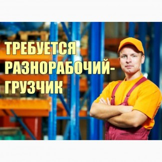 Требуются на производство грузчики-разнорабочие 5500 грн