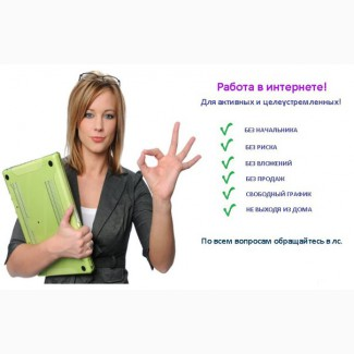 Подработка для женщин/возможно совмещение с основной работой