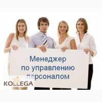 Менеджер по управлению персоналом