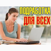 Оператор ПК по работе с текстами