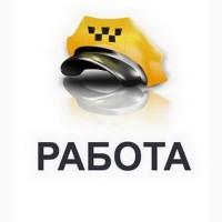 Работа в такси Одесса 2880