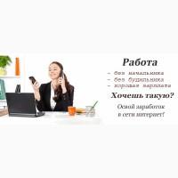 Онлайн-оператор в интернет-компанию. На дому