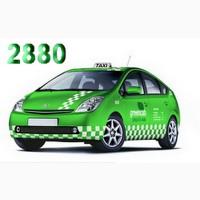 Такси Одесса 2880 для тех, кто ценит время