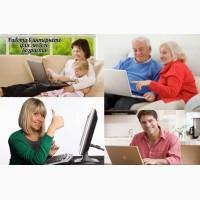 Работа на дому без вложений и продаж