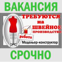 Bакансия: Модельер-конструктор одежды (пальто)