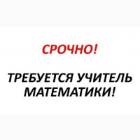 Работа. Репетитор математики в онлайн центр обучения Полтава