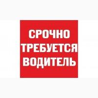 Робота для водіїв категорії СЕ Чернігів