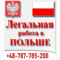 МОНТАЖНИК в Европу, вакансии монтажника ПОЛЬША 2019. Работа монтажник Польша