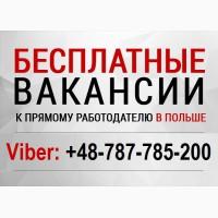 АРМАТУРЩИК. Работа в Польше для украинцев | Официальное трудоустройство