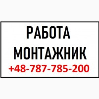 Работа МОНТАЖНИК Польша, бесплатные вакансии монтажника в Польше 2019