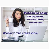 Требуется сотрудница на дому для работы в интернет-магазине со своего пк