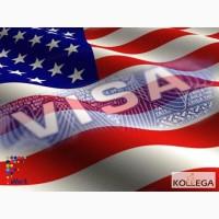 Предлагаем помощь в получении визы в США