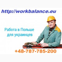 Вакансии от WorkBalance. Работа за границей. Официальное трудоустройство украинцев