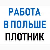 ПЛОТНИК. Работа в Польше 2019. Бесплатные вакансии для Украинцев. Робота
