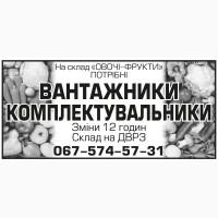 Комплектовщик 18000 грн(НОЧНЫЕ СМЕНЫ), продуктовый склад, р-н Дарницкого ж/д вокзал