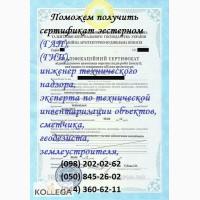 Юрист по лицензированию