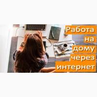 Додатковий заробіток на ПК для жінок (на дому)