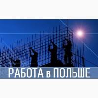 Бесплатная Вакансия – Арматурщик Польша от 20000 грн, робота арматурщиком
