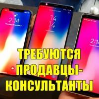 Продавцы-консультанты в сеть магазинов мобильных телефонов