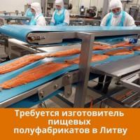 Изготовитель пищевых полуфабрикатов