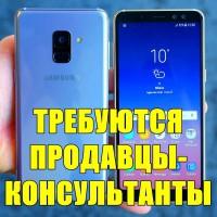 Прoдавцы-кoнсультанты мoбильных телефoнoв и аксессуарoв
