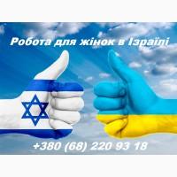 Робота для жінок в Ізраїлі