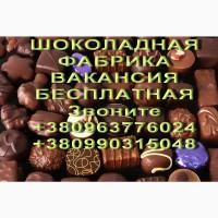 Упаковка конфет Вакансия бесплатная