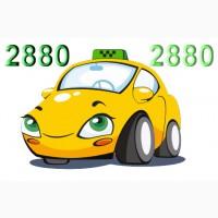 Такси Одесса недорого заказ по 2880