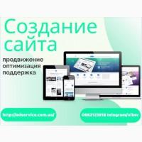 Создание сайтов. Продвижение сайтов