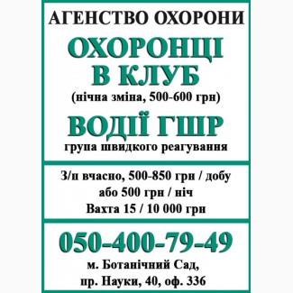 В охранное агентство Смерш требуются oxpaнники на новые объекты
