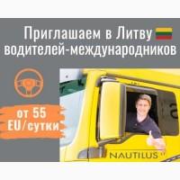 Водитель-международник в Литву