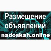 Ручная Рассылка Рекламы на топ доски Объявлений, Ручное размещение объявлений заказать