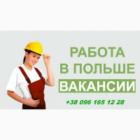 Работа в Польше для женщин