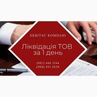 Ликвидация ООО за 1 день в Киеве. Быстрая ликвидация бизнеса